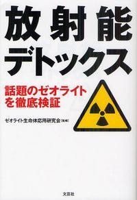 放射能デトックス 話題のゼオライトを徹底檢證