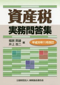 資産稅實務問答集 平成30年11月改訂
