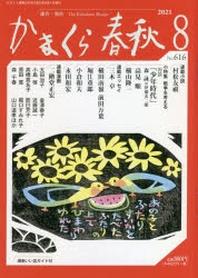 かまくら春秋 鎌倉.湘南 NO.616