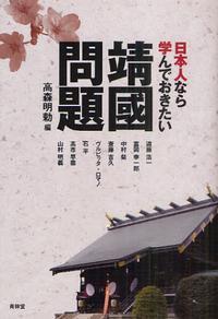 靖國問題 日本人なら學んでおきたい