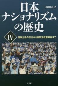 日本ナショナリズムの歷史 4