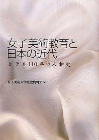 女子美術敎育と日本の近代 女子美110年の人物史