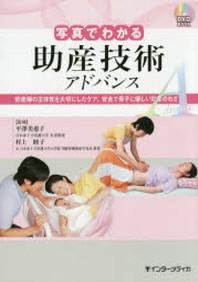 寫眞でわかる助産技術アドバンス 妊産婦の主體性を大切にしたケア,安全で母子に優しい助産のわざ