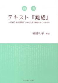簡明テキスト「難經」 明解な現代語譯と丁寧な注釋.解說でよくわかる
