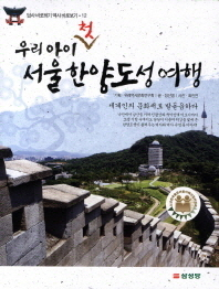 우리 아이 첫 서울 한양도성 여행