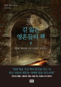 엑사일 연대기 길 잃은 영혼들의 책. 2