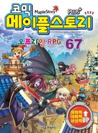 메이플 스토리 오프라인 RPG. 67