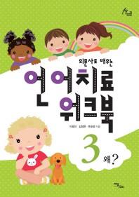 의문사로 배우는 언어치료 워크북. 3