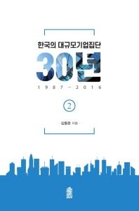 한국의 대규모기업집단 30년. 2