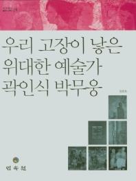 우리 고장이 낳은 위대한 예술가 곽인식 박무웅