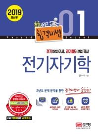 전기자기학(전기(산업)기사 전기철도(산업)기사)(2019)