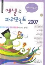 리본 메뉴방식의 엑셀 & 파워포인트 2007