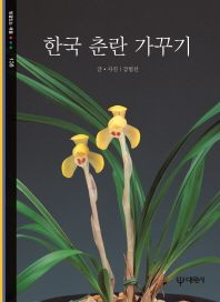 한국 춘란 가꾸기