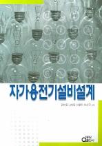 자가용 전기설비설계