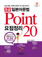 초급 일본어문법 요점정리 POINT 20
