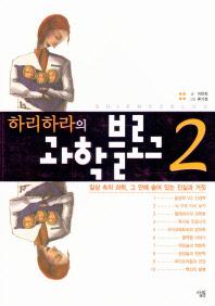 하리하라의 과학블로그. 2