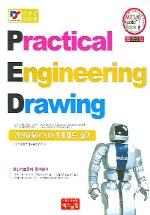 Practical Engineering Drawing 전산응용(CAD) 기계제도 실기