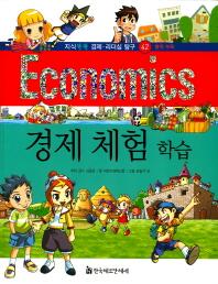 경제 체험 학습