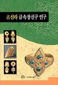 고신라 금속장신구 연구