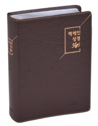 맥체인 성경 365(다크브라운)(천연우피)(무색인)(대)(개역개정)
