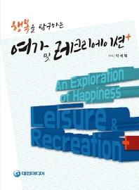 행복을 탐구하는 여가 및 레크리에이션 플러스