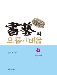 서예의 으뜸과 버금(중): 비첩 논저