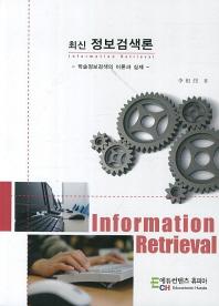 최신 정보검색론