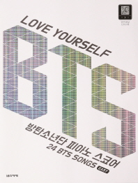 Love Yourself BTS 방탄소년단 피아노스코어