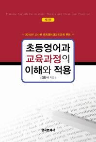 초등영어과 교육과정의 이해와 적용