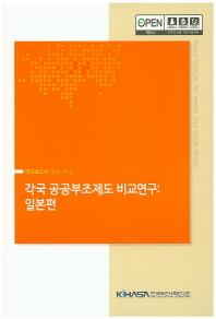 각국 공공부조제도 비교연구: 일본편