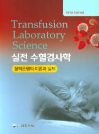 실전 수혈검사학