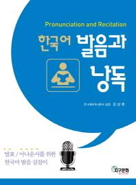 한국어 발음과 낭독
