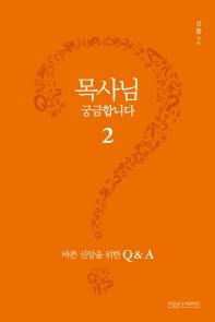 목사님 궁금합니다. 2: 바른 신앙을 위한 Q&A