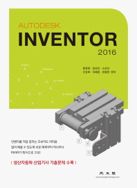 Inventor(인벤터)(2016)