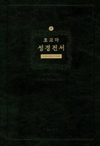 호크마 성경전서(검정)(대)(단본)(개역한글)