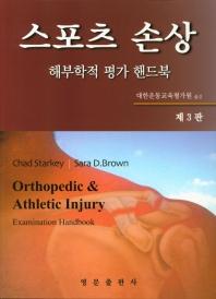 스포츠 손상: 해부학적 평가 핸드북
