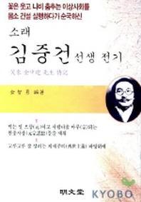소래 김중건 선생 전기
