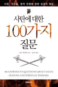 사탄에 대한 100가지 질문