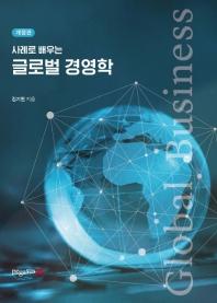 사례로 배우는 글로벌 경영학