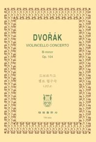 드보르작: 첼로 협주곡 나단조 OP.104