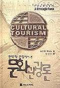 전략적 관점에서 본 문화관광론