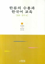한류의 수용과 한국어 교육