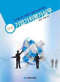 기업가치평가실무(2012)