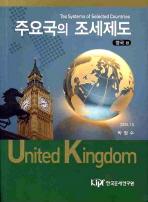 주요국의 조세제도 : 영국편(2009.10)