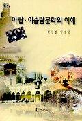 아랍 이슬람문학의 이해
