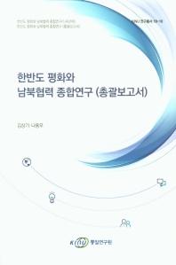 한반도 평화와 남북협력 종합연구(총괄보고서)