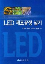 LED 제조공정 실기