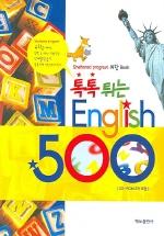 톡톡 튀는 ENGLISH 500
