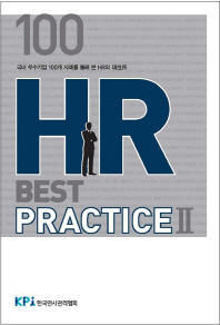100 HR Best Practice. 2