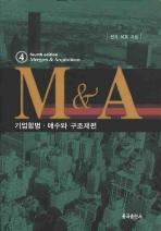 M & A: 기업합병 매수와 구조재편